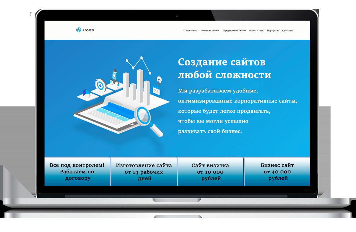 razrabotka-korporativnogo-sajta1