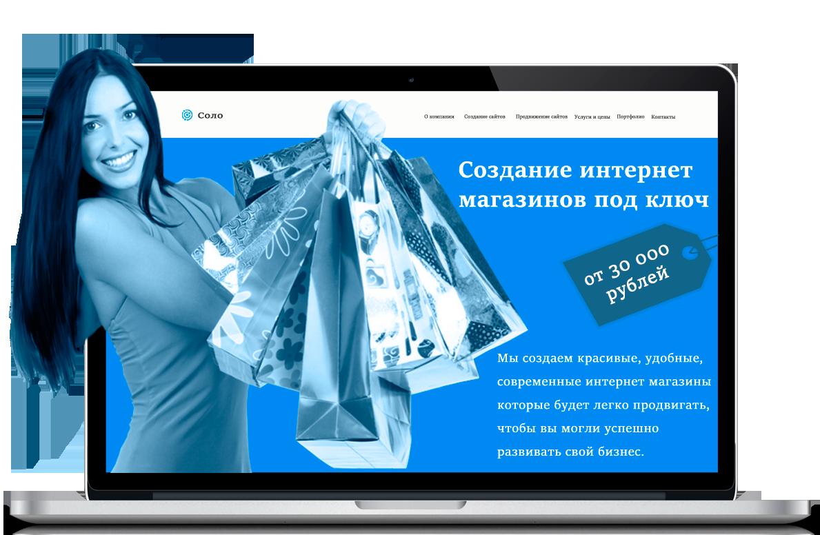 sozdanie-internet-magazina